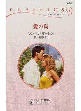 愛の島(ハーレクイン・クラシックス)