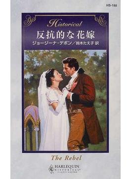 反抗的な花嫁(ハーレクイン・ヒストリカル)