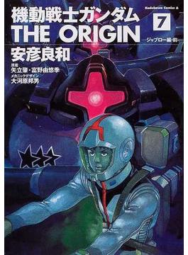 機動戦士ガンダムTHE ORIGIN 7 前 (角川コミックス・エース)(角川コミックス・エース)