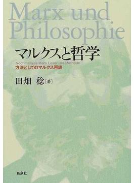 マルクスと哲学 方法としてのマルクス再読