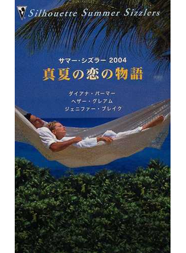 真夏の恋の物語 サマー・シズラー 2004