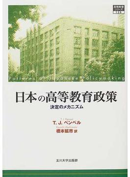 日本の高等教育政策 決定のメカニズム