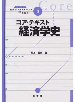 コア・テキスト経済学史