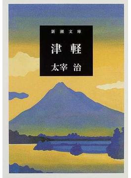 津軽 改版