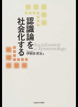 認識論を社会化する