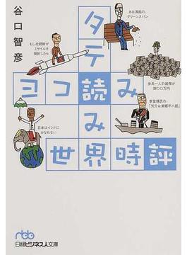 タテ読みヨコ読み世界時評(日経ビジネス人文庫)