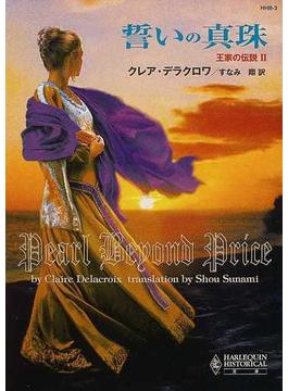 誓いの真珠(ハーレクイン・ヒストリカル文庫)