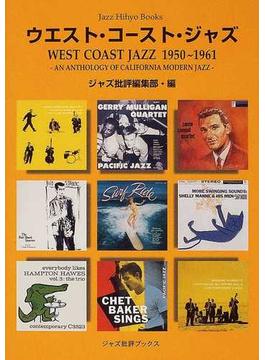 ウエスト・コースト・ジャズ West Coast Jazz 1950〜1961 An anthology of California modern jazz