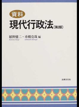 資料現代行政法 第2版の通販/紙...