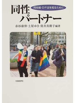 同性パートナー 同性婚・DP法を知るために