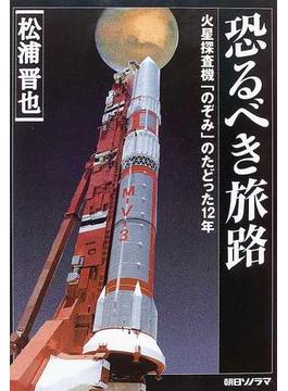 恐るべき旅路 火星探査機「のぞみ」のたどった12年