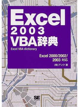 Excel 2003 VBA辞典