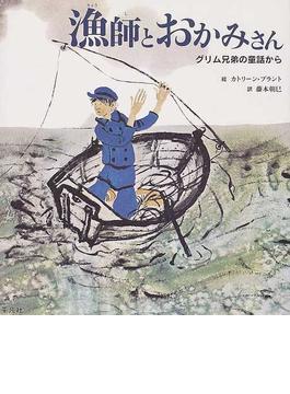 漁師とおかみさん グリム兄弟の童話から