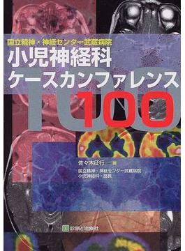 小児神経科ケースカンファレンス100 国立精神・神経センター武蔵病院