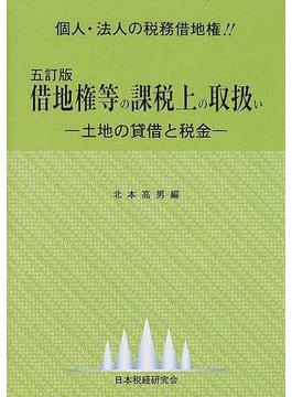 借地権等の課税上の取扱い 土地の貸借と税金 5訂版