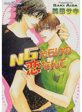 NGだらけの恋なんて(プラチナ文庫)