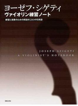 ヨーゼフ・シゲティヴァイオリン練習ノート 練習と演奏のための解説付200の引用譜