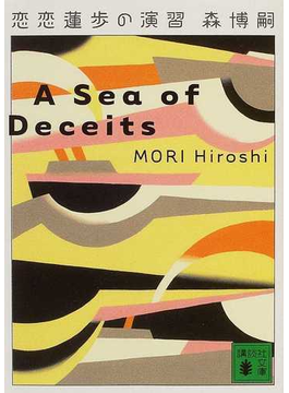 恋恋蓮歩の演習 A sea of deceits(講談社文庫)