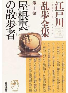 江戸川乱歩全集 第1巻 屋根裏の散歩者(光文社文庫)