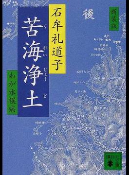 苦海浄土 わが水俣病 新装版(講談社文庫)