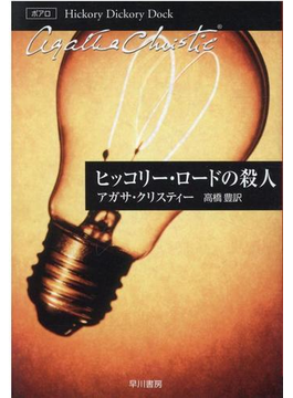 ヒッコリー・ロードの殺人(クリスティー文庫)