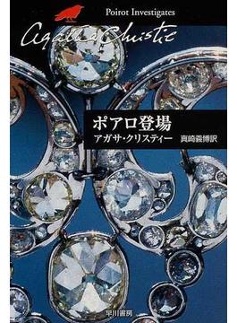 ポアロ登場(クリスティー文庫)