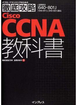 Cisco CCNA教科書 試験番号640−801J