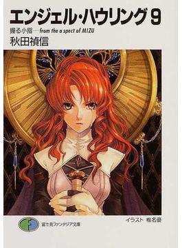 エンジェル・ハウリング 9 握る小指−from the aspect of MIZU(富士見ファンタジア文庫)