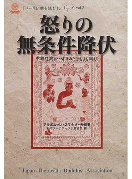 怒りの無条件降伏 中部経典『ノコギリのたとえ』を読む