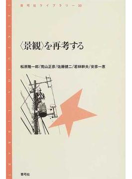 〈景観〉を再考する(青弓社ライブラリー)
