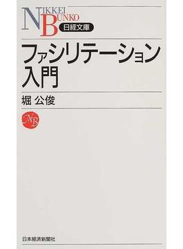 ファシリテーション入門(日経文庫)
