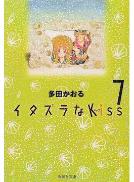 イタズラなKiss 7(集英社文庫コミック版)