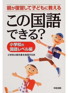 この国語できる? 小学校の国語レベル編 親が復習して子どもに教える