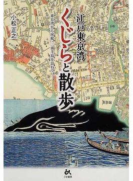 くじらと散歩 江戸東京湾 東京湾から房総・三浦半島を訪ねて 豊穣の海