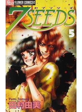 7SEEDS 5 (flowersフラワーコミックスα)(flowersフラワーコミックス)