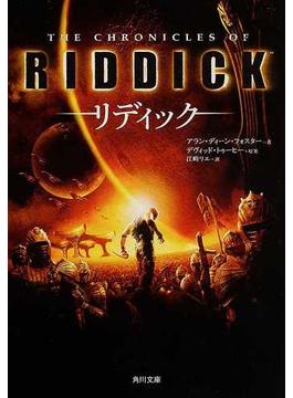 リディック(角川文庫)