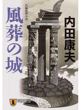 風葬の城(祥伝社文庫)