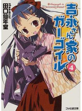 吉永さん家のガーゴイル 4(ファミ通文庫)