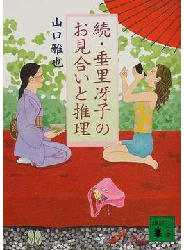 垂里冴子のお見合いと推理 続(講談社文庫)