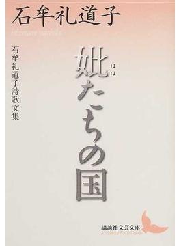 妣たちの国 石牟礼道子詩歌文集(講談社文芸文庫)