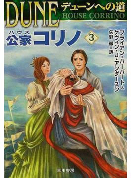 公家コリノ 3(ハヤカワ文庫 SF)