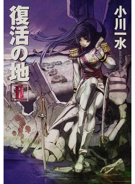 復活の地 2(ハヤカワ文庫 JA)