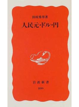 人民元・ドル・円(岩波新書 新赤版)