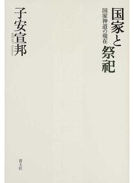 国家と祭祀 国家神道の現在
