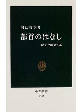 部首のはなし 漢字を解剖する(中公新書)