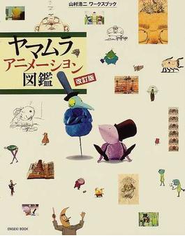 ヤマムラアニメーション図鑑 山村浩二ワークスブック 改訂版