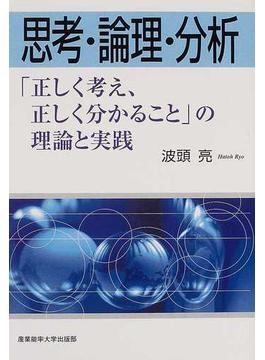 思考・論理・分析 「正しく考え、正しく分かること」の理論と実践