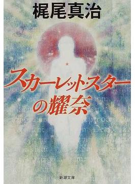 スカーレット・スターの耀奈(新潮文庫)