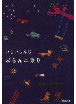 ぶらんこ乗り(新潮文庫)