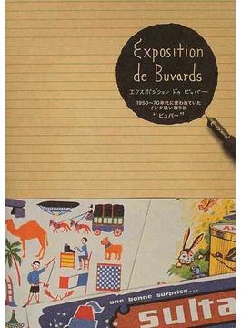 """エクスポジションドゥビュバー 1950〜70年代に使われていたインク吸い取り紙""""ビュバー"""""""